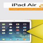 """""""بيتك"""": 20 فائزا بأجهزةiPad Air"""