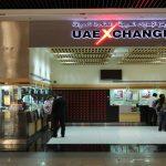 الإمارات للصرافة شركاء مع المتميز