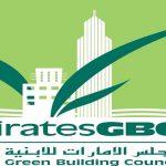 «الأبنية الخضراء» عضو بميثاق أممي