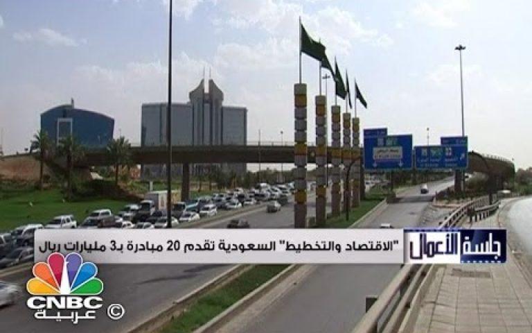 """جلسة الاعمال / وزارة """"الاقتصاد والتخطيط"""" السعودية تقدم 20 مبادرة بـ3 مليارات ريال"""