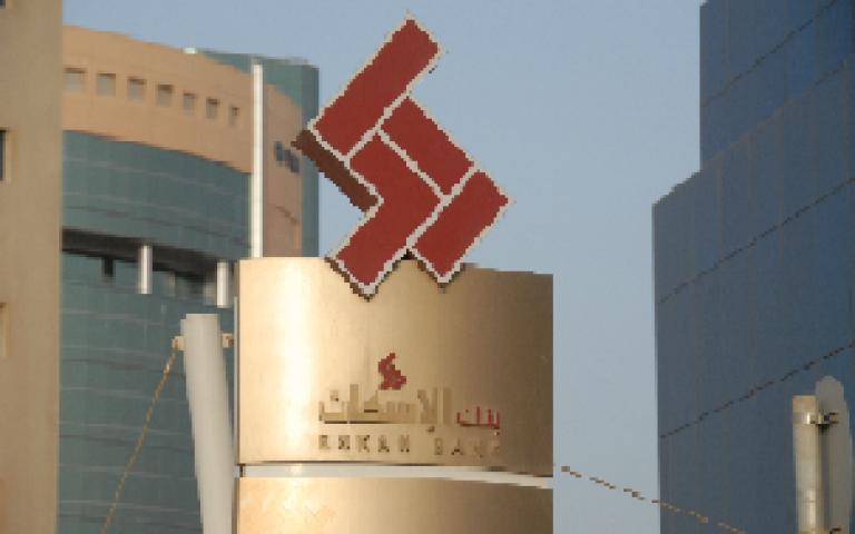 بنك الإسكان البحريني يوقع اتفاقا مع بيت التمويل الكويتي لتطبيق برنامج التمويل العقاري المنامة