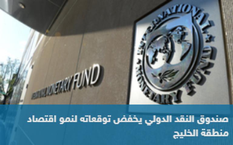 صندوق النقد الدولي يخفض توقعاته لنمو اقتصاد منطقة الخليج