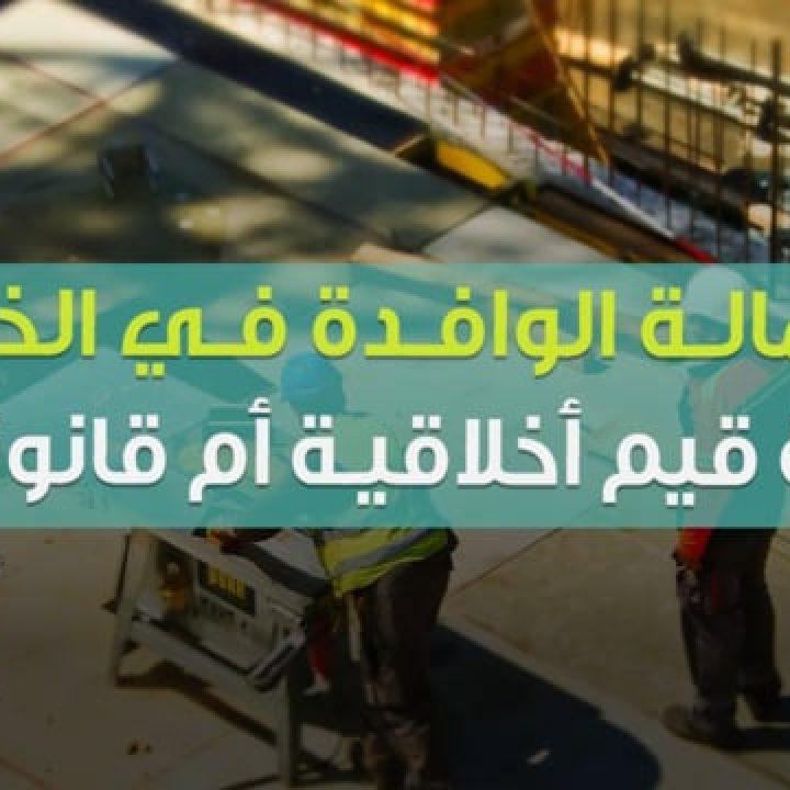 العمالة الوافدة في الخليج