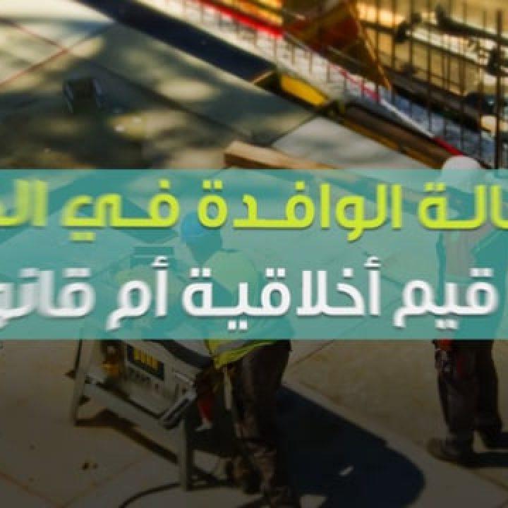 برومو العمالة الوافدة في الخليج