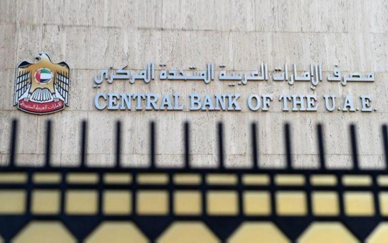 مصرف الإمارات المركزي يتوقع أن يبدأ انتعاش النشاط الاقتصادي بالنصف الثاني