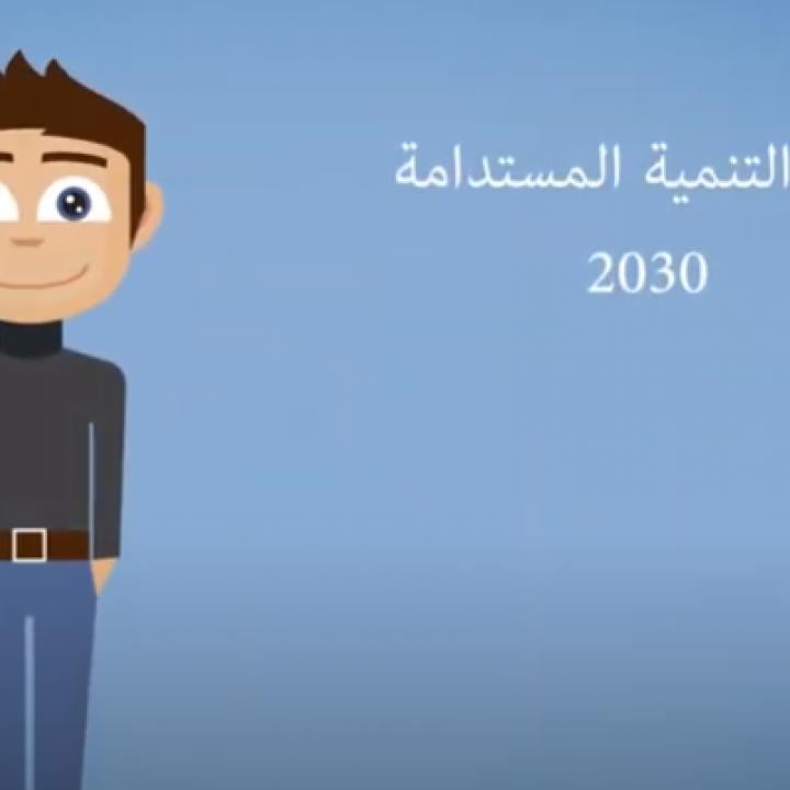 التنمية المستدامة 2030